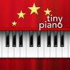 SquarePoet, Inc. - Tiny Piano - ピアノ